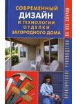 Современный дизайн и отделка дома. Современный дизайн и технологии отделки загор