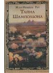 Тайна Шампольона