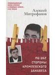 По обе стороны кремлевского занавеса. Книга 1