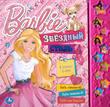 Barbie. Звездный стиль