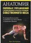 Анатомия силовых упражнений с использованием в качестве отягощения собственного