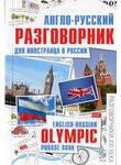 Англо-русский разговорник для иностранца в России / English-Russian Olympic Phra