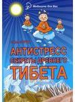 Антистресс. Секреты Древнего Тибета