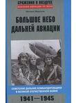 Большое небо дальней авиации. Советские дальние бомбардировщики в Великой Отечес