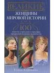 Великие женщины мировой истории. 100 сюжетов о трагедиях и триумфах прекрасной п