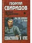 Севастополь в огне. Мы еще вернемся в Крым
