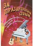За праздничным столом. Популярные русские песни и романсы с нотами и аккордами