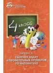 Сборник задач и проверочных примеров по математике. 4 класс