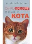 Скорая помощь для вашего кота