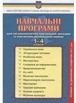 Навчальні програми для ЗНЗ з навчанням українською мовою. 1-4 класи