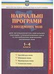 Навчальні програми для ЗНЗ з іноземних мов. 1-4 класи