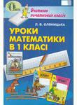 Уроки математики в 1 класі. Книжка для вчителя