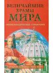 Величайшие храмы мира