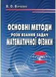 Основні методи розв'язання задач математичної фізики