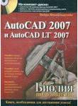 AutoCAD 2007 и AutoCAD LT 2007. Библия пользователя