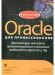 Oracle для профессионалов. Архитектура, методики программирования и основные осо