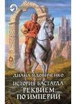 История бастарда. Реквием по империи