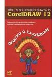 Все, что нужно знать о CorelDRAW 12