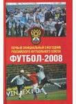 Футбол-2008. Первый официальный ежегодник Российского футбольного союза