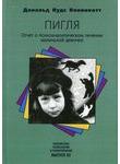 Пигля. Отчет о психоаналитическом лечении маленькой девочки