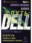 Бизнес-путь. DELL. Секреты лучшего в мире компьютерного бизнеса