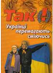 Так! Українці перемагають сміючись