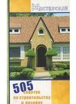 505 советов по строительству и дизайну