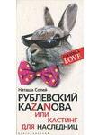 Рублевский Каzаnова, или Кастинг для наследниц