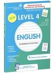 Английский язык. Развиваем интеллект. Level 4