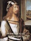 Германская живопись. XV — XVI