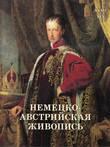 Немецко-австрийская живопись. XVIII—XIX