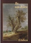 Ян ван Гойен
