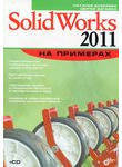 SolidWorks 2011 на примерах (+ CD)