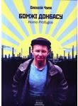 Бомжі Донбасу. Homo Profugos