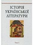 Історія Української літератури. В 12 томах. Том 1