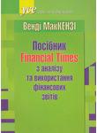 Посібник Financial Times з аналізу та використання фінансових звітів