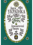 Леся Українка. Поезія. Драматичні твори