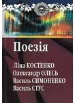 Поезія. Ліна Костенко, Олександр Олесь, Василь Симоненко, Василь Стус