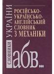 Російсько-український-англійський словник з механіки