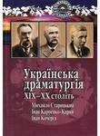Українська драматургія XIX-XX століть