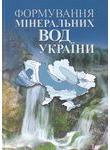 Формування мінеральних вод України