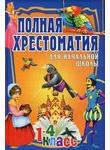 Полная хрестоматия для начальной школы 1-4 кл. В 2-х томах. Том 1