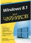 Windows 8.1 для чайников