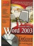 Word 2003. Библия пользователя (+ CD-ROM)