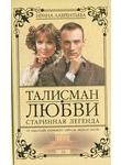 Талисман любви. Книга 1. Старинная легенда