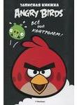Angry Birds. Все под контролем! Записная книжка