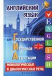 Английский язык для ГИА. Монологическая и диалогическая речь