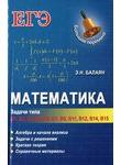 Математика. Задачи типа В1, В2, В3, В4, В6, В7, В9, В11, В12, В14, В15