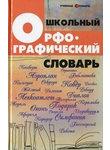 Школьный орфографический словарь