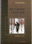 Метафори і пам'ять. Вибрані есеї